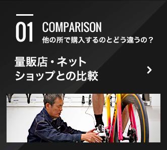 01 COMPARISON 他の所で購入するのとどう違うの? 量販店・ネット ショップとの比較