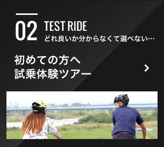 02 TEST RIDE どれ良いか分からなくて選べない… 初めての方へ試乗ツアー