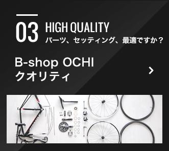 03 HIGH QUALITY パーツ、セッティング、最適ですか? B-shop OCHI クオリティ