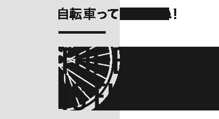 自転車って楽しいね! THE BICYCLE  IS FUN.