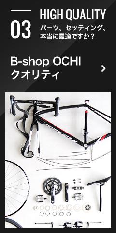 B-shop OCHIクオリティ