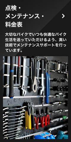 点検・メンテナンス料金表
