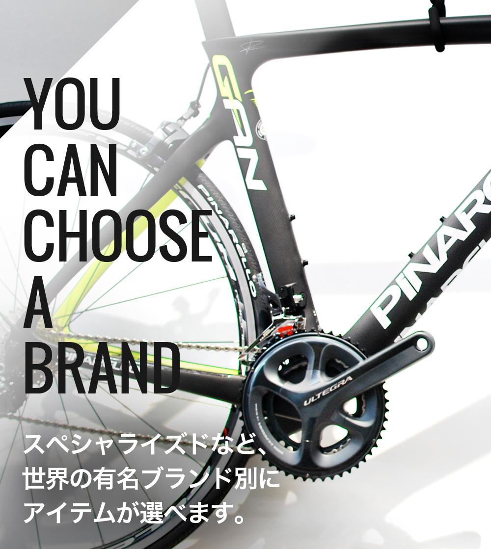 YOU CAN CHOOSE A BRAND スペシャライズドなど、世界の有名ブランド別にアイテムが選べます。