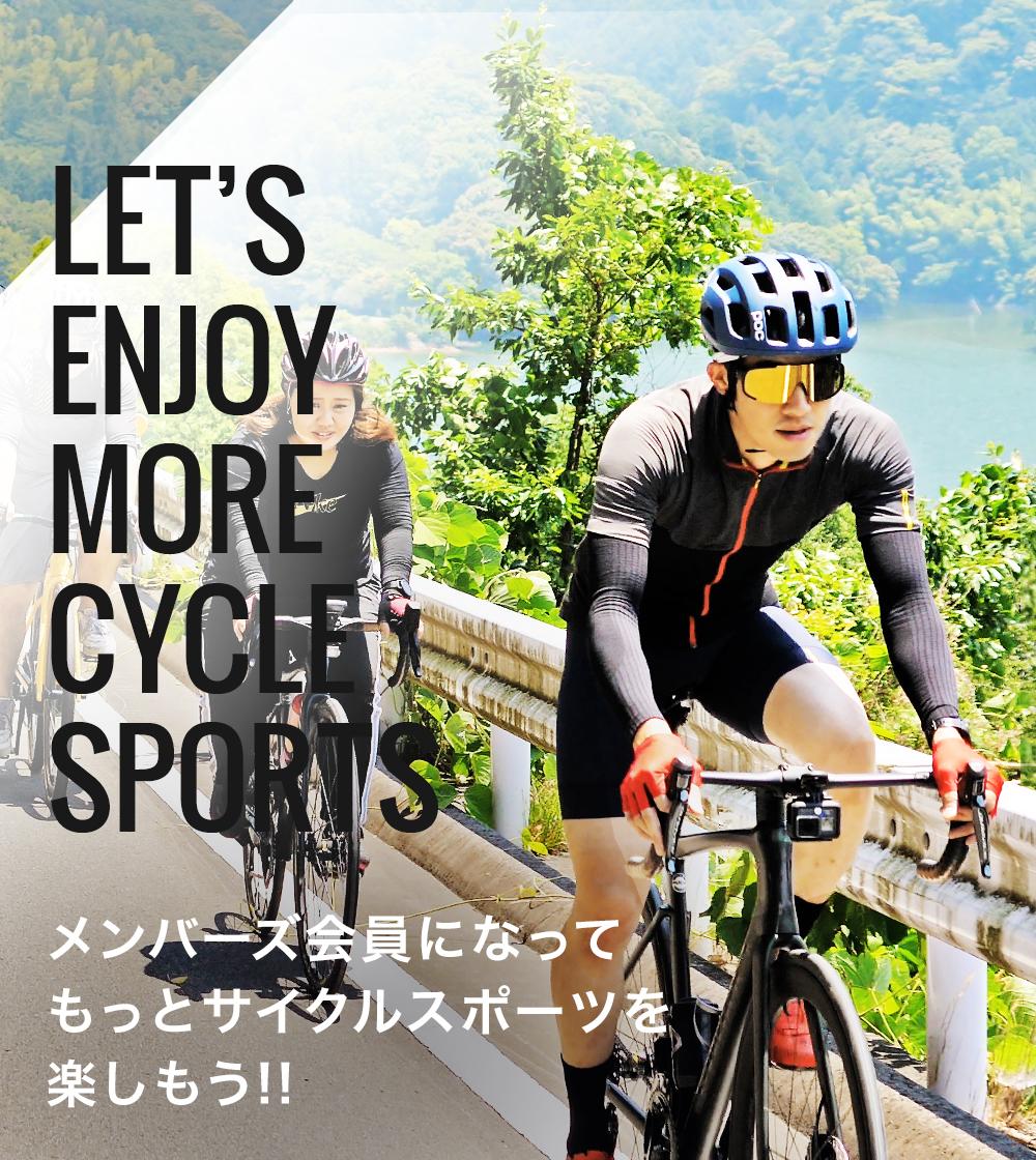 LET'S ENJOY  MORE CYCLE SPORTS メンバーズ会員になって もっとサイクルスポーツを 楽しもう!!
