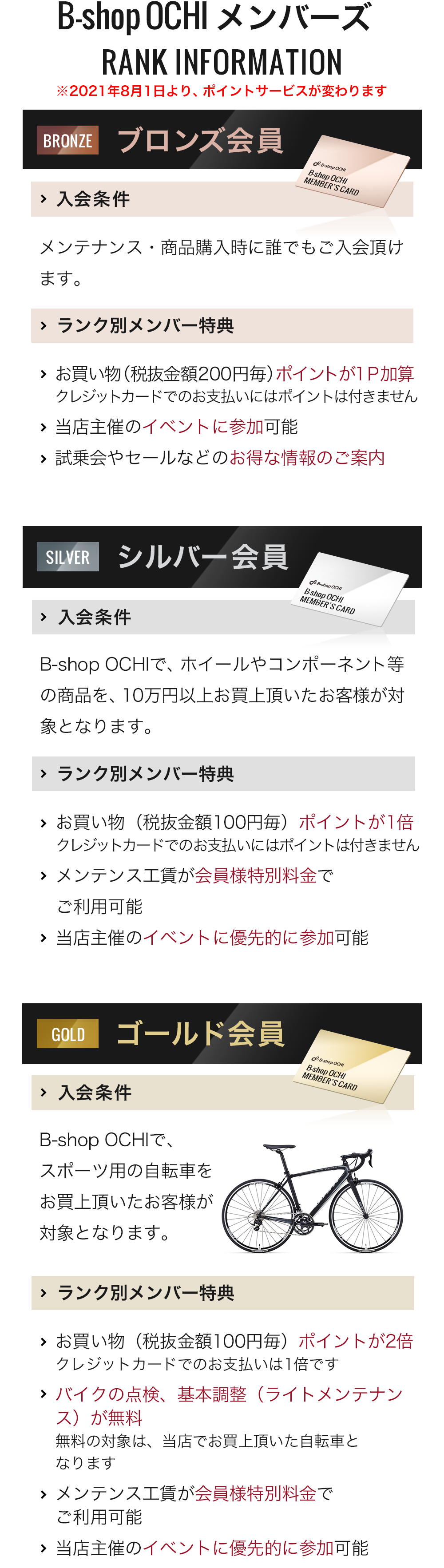CLUB B-shop OCHI MEMBER'SLANK INFORMATION