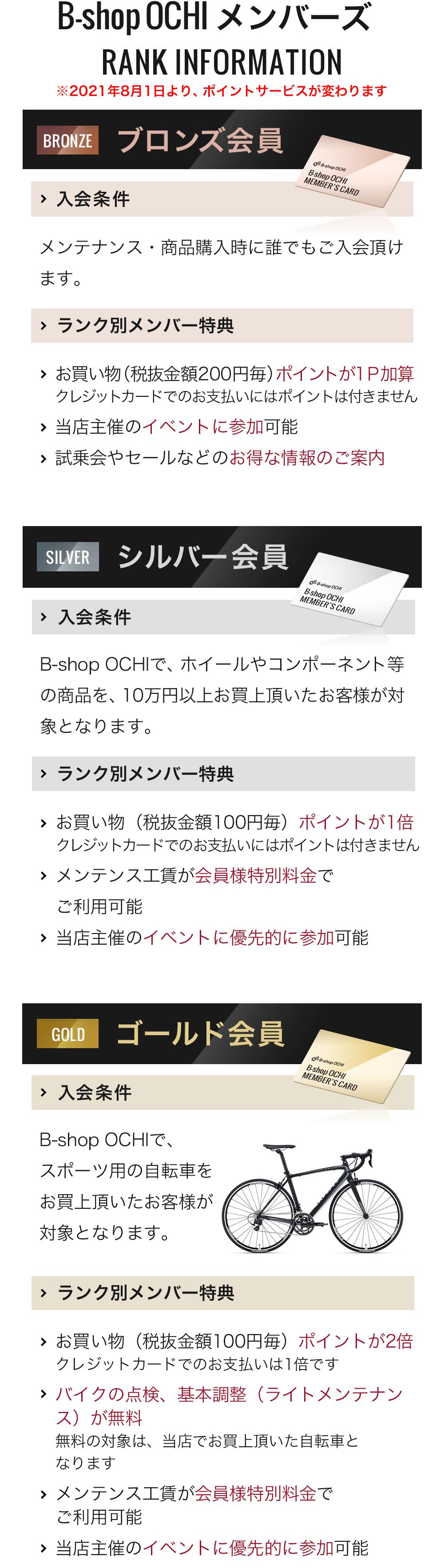 CLUB B-shop OCHI MEMBER'SLANK INFORMATION