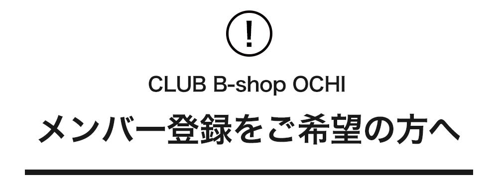 CLUB B-shop OCHI メンバー登録をご希望の方へ