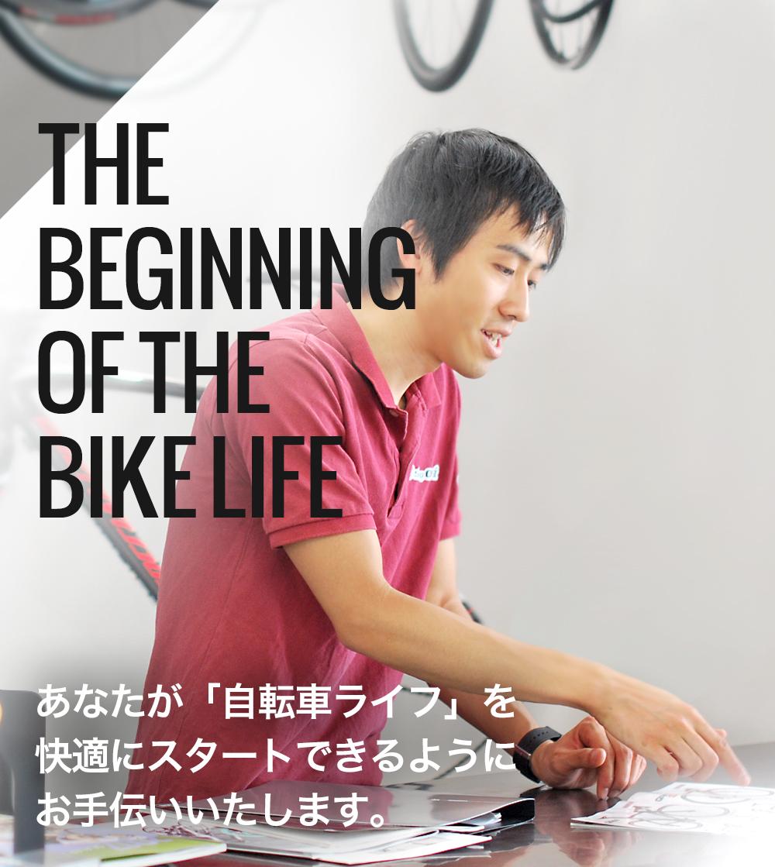 THE  BEGINNING  OF THE  BIKE LIFE あなたが「自転車ライフ」を 快適にスタートできるように お手伝いいたします。