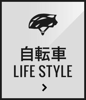 自転車LIFE STYLE