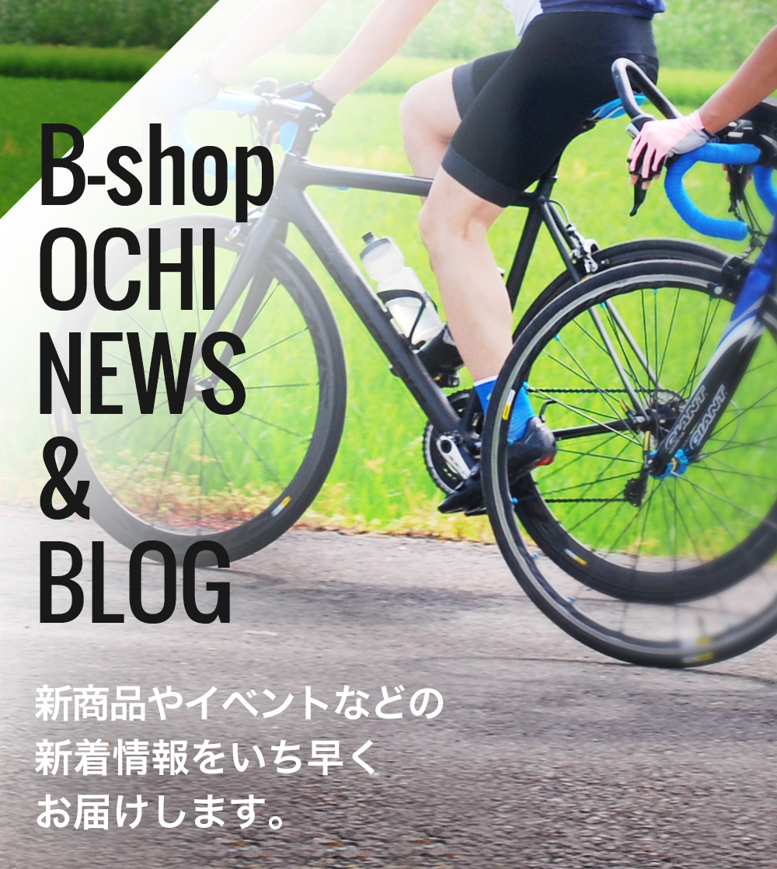 B-shop  OCHI NEWS & BLOG 新商品やイベントなどの 新着情報をいち早く お届けします。
