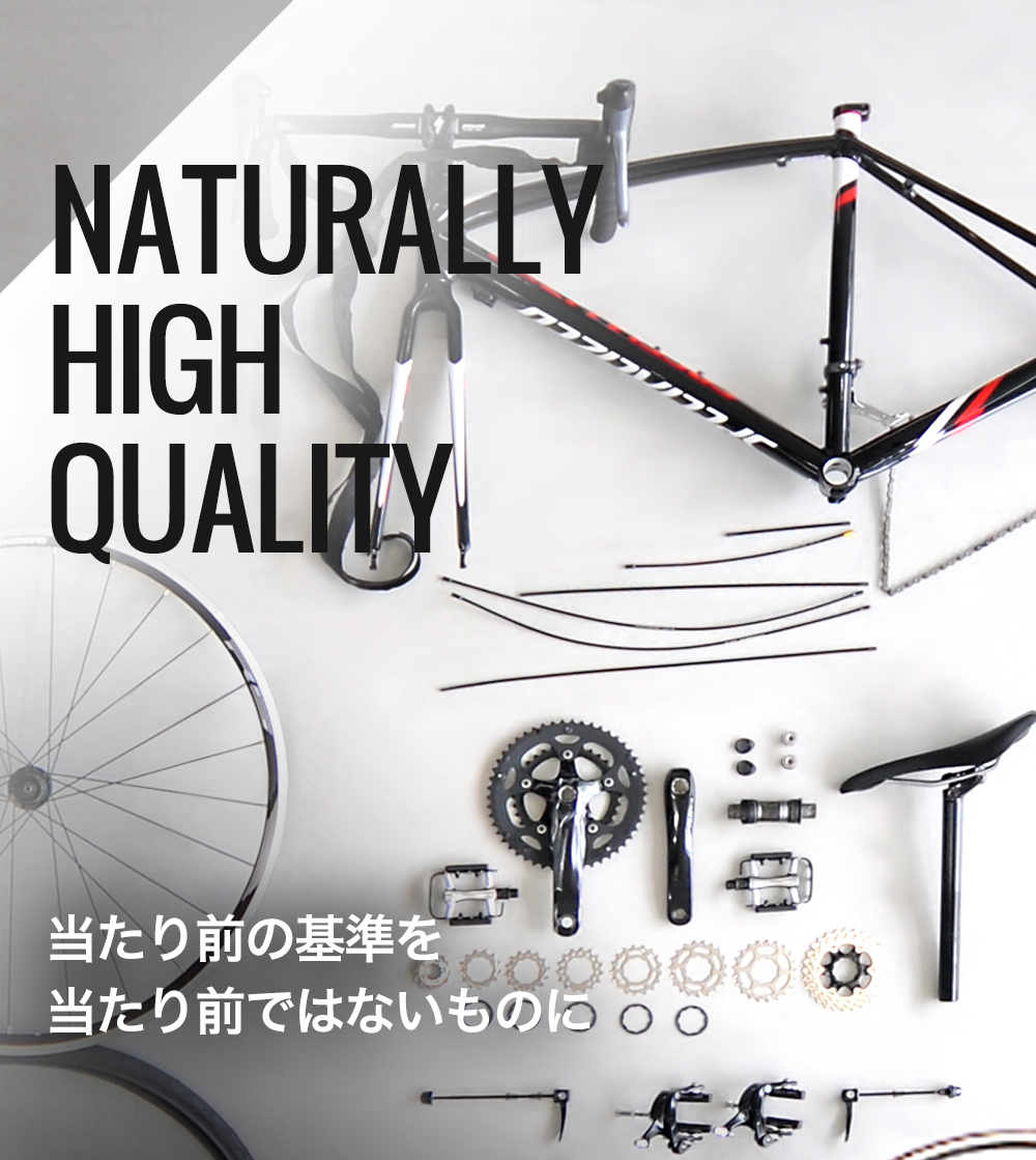 NATURALLY HIGH  QUALITY 当たり前の基準を 当たり前ではないものに