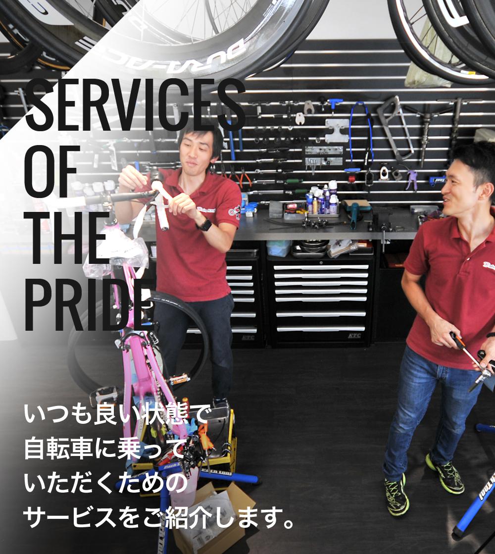 SERVICES OF THE PRIDE いつも良い状態で 自転車に乗って いただくための サービスをご紹介します。