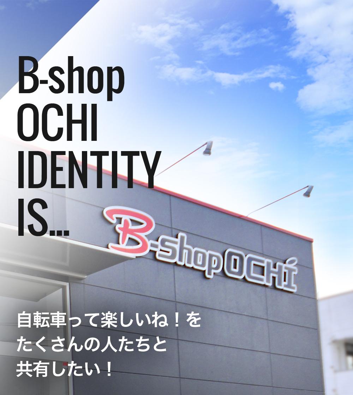 B-shop OCHIIDENTITY IS... 自転車って楽しいね!をたくさんの人たちと共有したい!