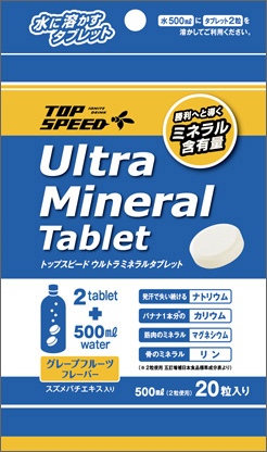 Ultra Mineral Tablet 1袋20粒入り / ¥1,100(税別)