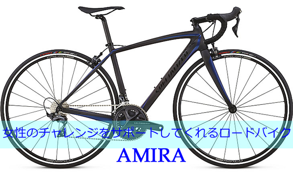 SPECIALIZED-AMIRA