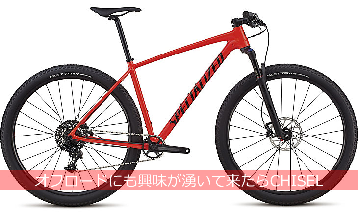 SPECIALIZED-CHISEL-EXPERT29