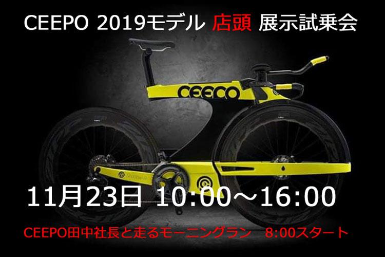 CEEPO2019試乗会