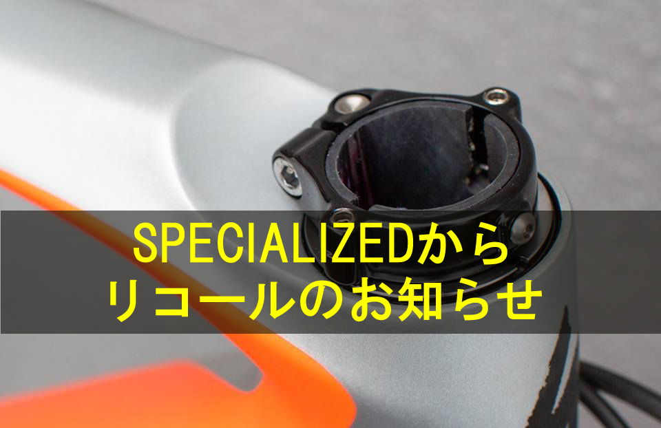SPECIALIZED-ルーベのリコー