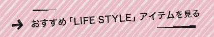おすすめ「LIFE STYLE」アイテムを見る