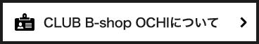 クラブB-shop OCHIについて