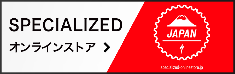 specialized-onlinestore