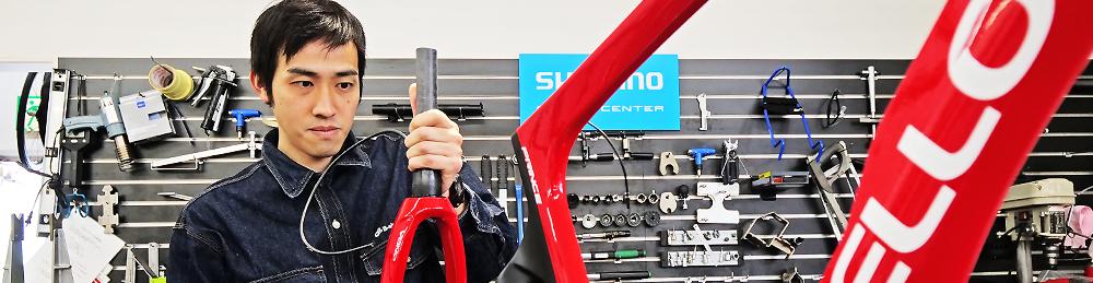初めて買った自転車の 初期点検は無料、 長く乗り続けられる様に メンテナンス講習も