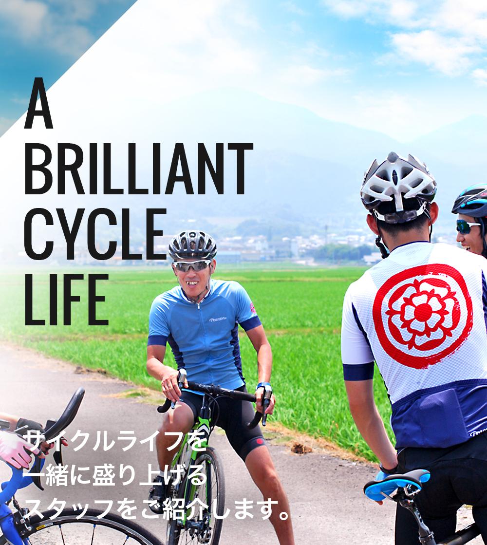 A BRILLIANT CYCLE LIFE サイクルライフを 一緒に盛り上げる スタッフをご紹介します。