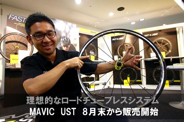 MAVIC-UST