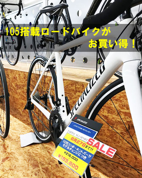105搭載ロードバイクSALE
