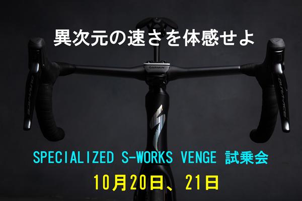 S-WORKS-VENGE試乗会