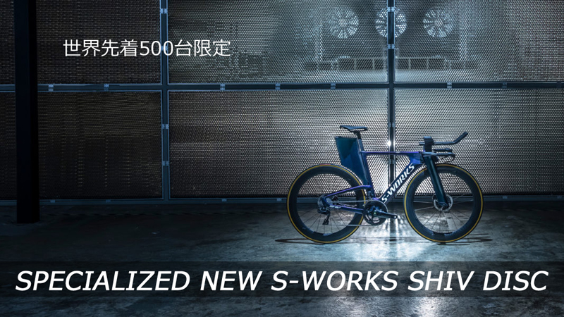 S-WORKS-SHIV-DISC