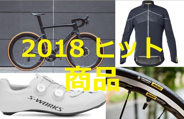2018ヒット商品