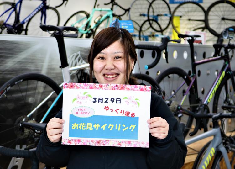 お花見サイクリング2020