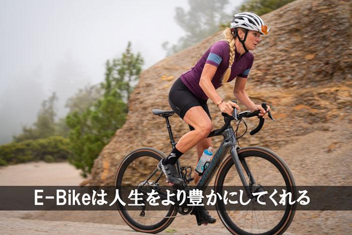 E-Bikeは人生を豊かにしてく